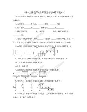 初一上册数学(几何图形初步)练习卷(一).doc