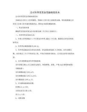 公司年终奖奖金奖励制度范本.doc