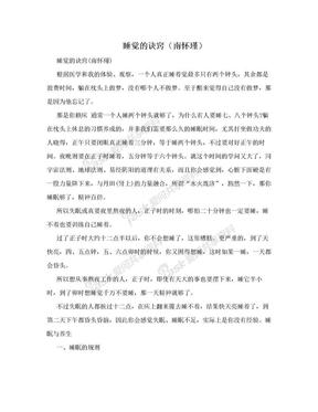 睡觉的诀窍(南怀瑾).doc