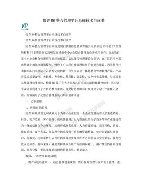 快普M6整合管理平台系统技术白皮书.doc