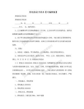 用电协议书范本【可编辑版】.doc
