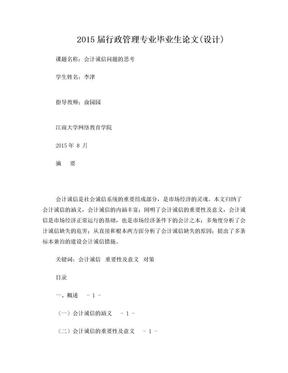 会计诚信问题的思考论文.doc