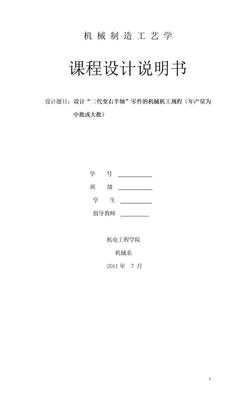 轴类零件工艺课程设计说明书.docx
