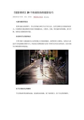 『摄影教程』20个快速街拍的摄影技巧.doc