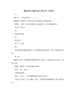 【精品】杰娜小说百度文库(整理).doc