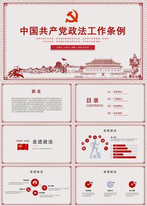 2019年红色党政军警主题PPT模板政法工作条例PPT
