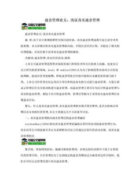 盈余管理论文:浅议真实盈余管理.doc