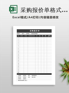 采购报价单格式excel文档.xls