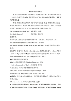 初中英语反意疑问句.doc