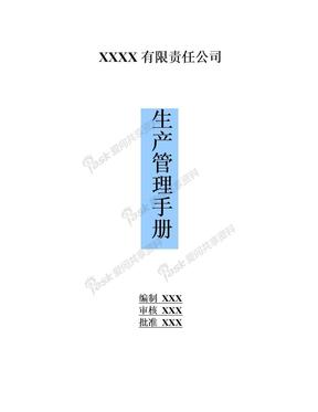 生产管理手册1生产管理手册封面.doc