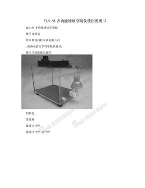 YLS-8A多功能诱咳引喘仪使用说明书.doc