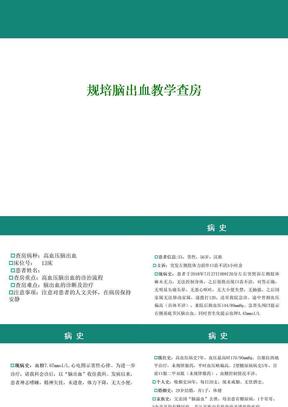 规培脑出血教学查房.pptx