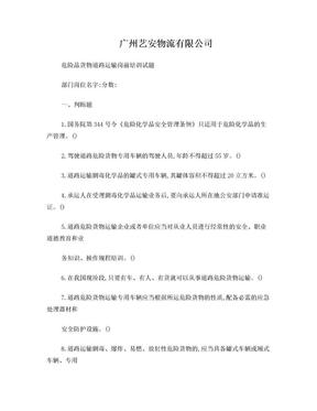 危运驾驶员岗前培训试题.doc