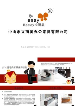 多材质时尚家具保养法则.ppt