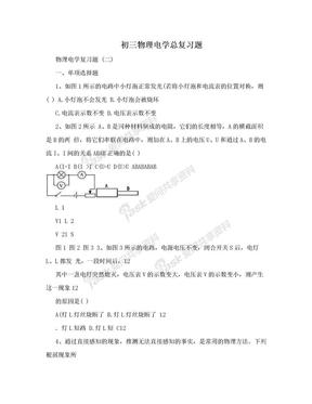 初三物理电学总复习题.doc