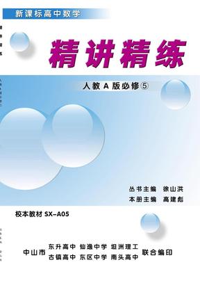 高中数学(人教A版)必修五精讲精练【讲义】.pdf