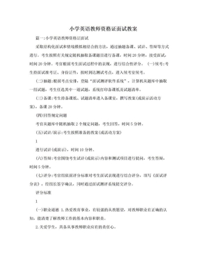 小学英语教师资格证面试教案.doc