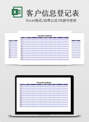客户信息登记表.xls