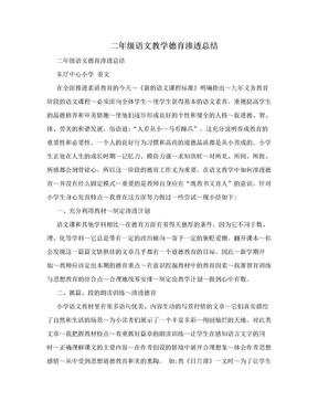 二年级语文教学德育渗透总结.doc