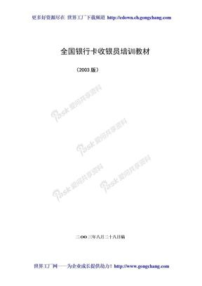 全国银行卡收银员培训教材.doc