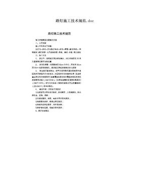 路灯施工技术规范.doc.doc