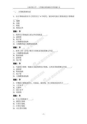 上海开放大学 - 计算机应用基础(本科)统考理论题汇总.doc