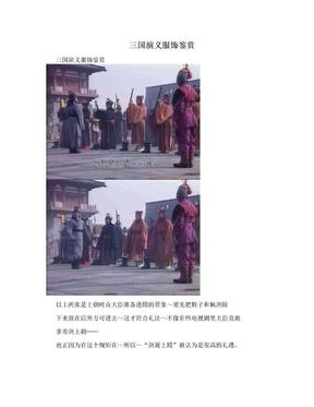 三国演义服饰鉴赏.doc