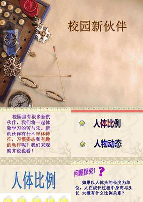 岭南版美术七年级上册校园新伙伴(修改版).ppt