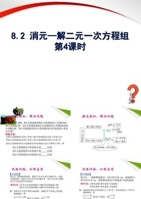 《消元—解二元一次方程组》第4课时参考课件.ppt