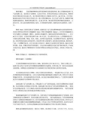 临床考试重点之  肺癌.doc