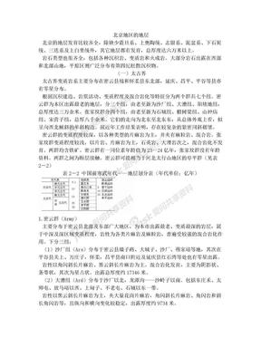 北京地区地层.doc