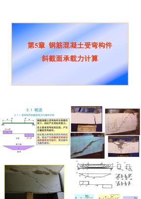 第5章 钢筋混凝土受弯构件斜截面承载力计算.ppt