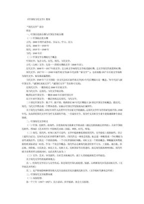 中国现代文学史教案.doc
