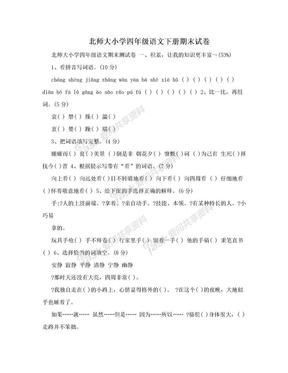 北师大小学四年级语文下册期末试卷.doc