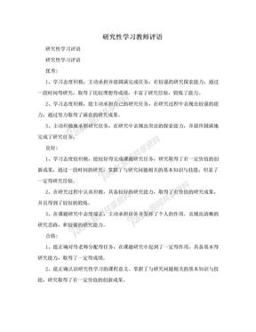 研究性学习教师评语.doc