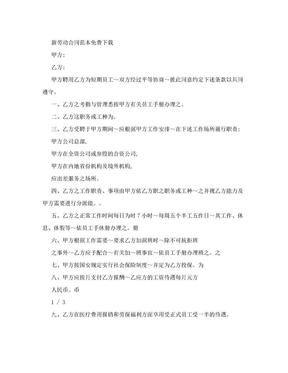 新劳动合同范本免费下载.doc