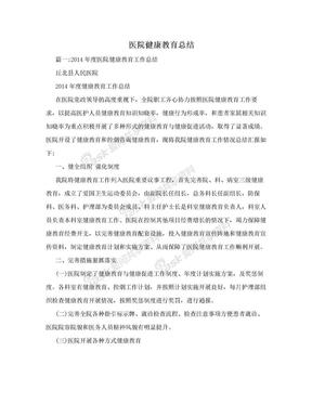 医院健康教育总结.doc