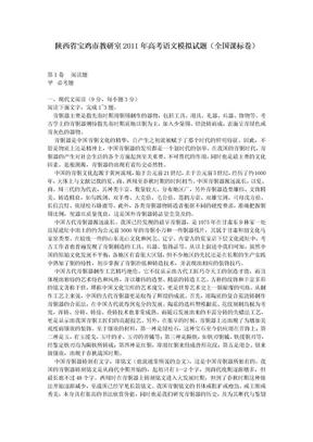 陕西省宝鸡市教研室2011年高考语文模拟试题(全国课标卷) .doc