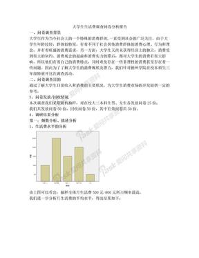 统计学课程设计-大学生生活费调查报告.doc