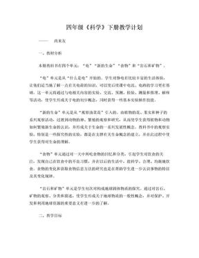 教科版四年级下册科学教学计划.doc