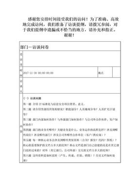信息安全访谈提纲.doc
