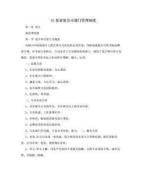 15卷家装公司部门管理制度.doc