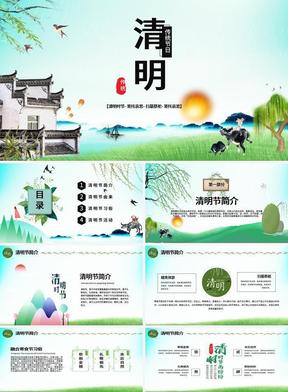 清明节春季踏青节日工作PPT 344.pptx