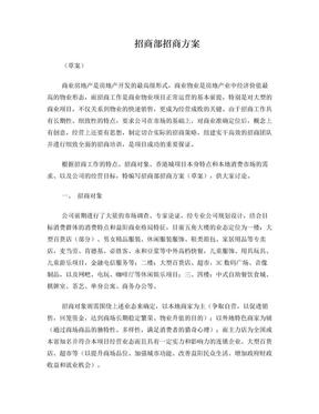 招商部开盘前工作计划11.doc