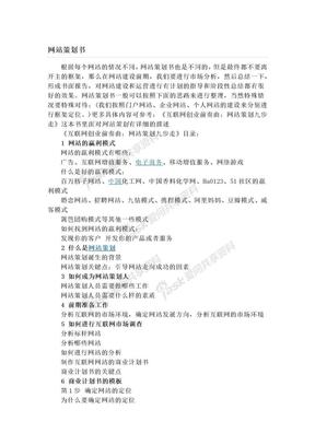 网站策划书.docx