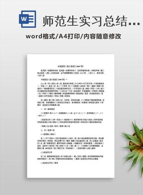 师范生实习总结范文3000字.docx