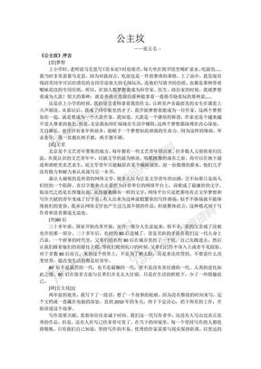 公主坟.pdf