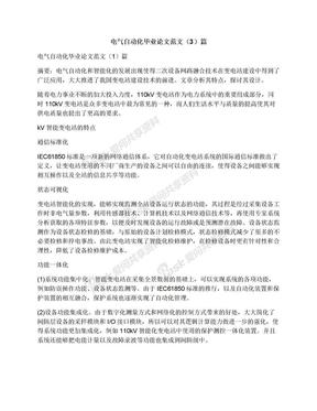 电气自动化毕业论文范文(3)篇.docx