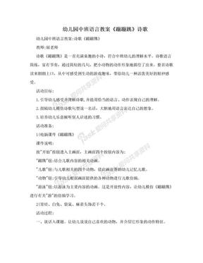 幼儿园中班语言教案《蹦蹦跳》诗歌.doc