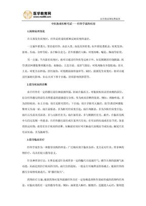 中医执业医师——经络学说的应用.doc